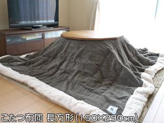 【ふかふかのコーデュロイ素材使用!】こたつ布団 長方形(190×230cm) KK-142GY グレー