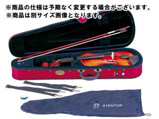 STENTOR/ステンター 初心者入門用 バイオリン SV-180 1/8 【弓・松脂・ライトハードケースセット!】 【豪華4点セット】【ビギナー向け】【STNSV】