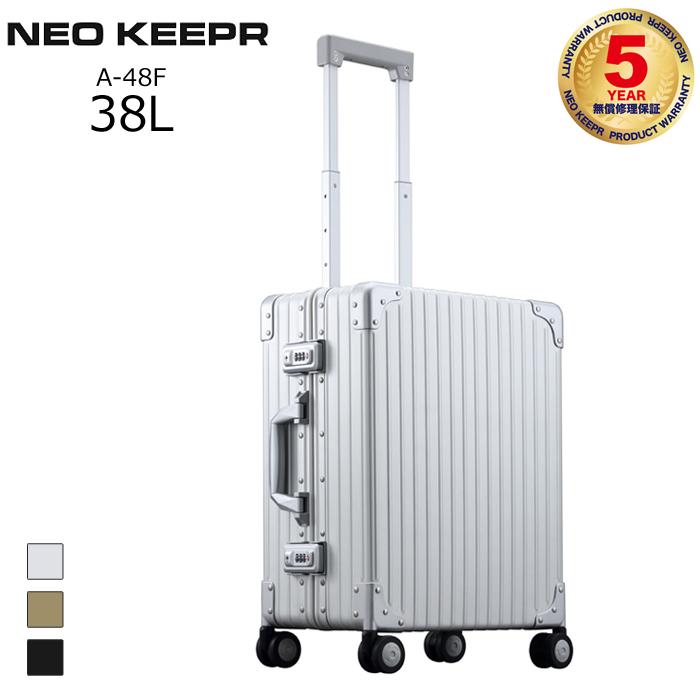 NEO KEEPR/ネオキーパー A-48F アルミフレームスーツケース 【38L】 <シルバー> 【メーカー直送/同梱不可/代引き・銀行振込不可】