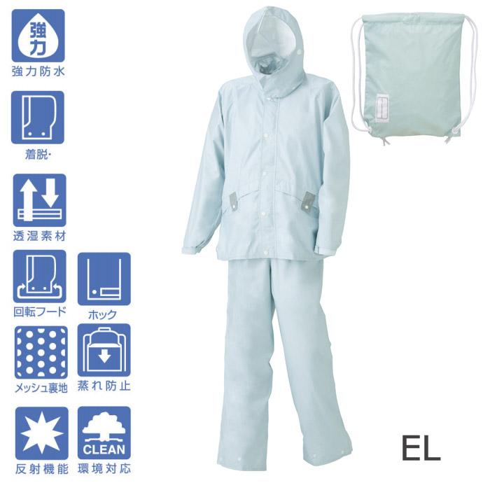 スミクラ ストリートシャワースーツ ライブ 全5サイズ 上下スーツ 防水・透湿 収納袋付き (EL・グレー)