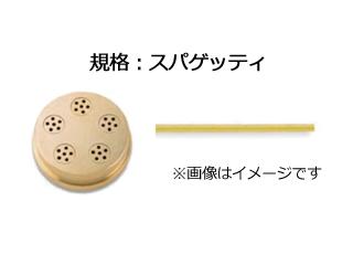 シェフインカーザ用ダイス スパゲッティ 1.9mm