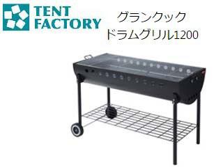 【大型商品の為時間指定不可】 TENT FACTORY/テントファクトリー TF-GC-D1200 グランクック ドラムグリル1200 【沖縄・離島不可】【日時指定不可】商品になります。