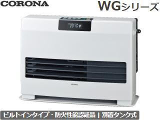 【nightsale】 【大型商品の為時間指定不可】 CORONA/コロナ FF-WG65SA(W) 寒冷地用大型ストーブ FF温風シリーズ 別置タンク式(ナチュラルホワイト) 【FF式温風】【PSC対応品】【特定保守製品】 【こちらの商品は、沖縄県の配送が出来ませんのでご了承下さいませ。】