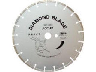 LOBTEX/ロブテックス LOBSTER/エビ印 ダイヤモンド土木用ブレード(湿式) 305mm ACC12
