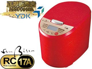 ※今なら商品ご購入で米ぬかレシピ本プレゼント!! YAMAMOTO/山本電気 YE-RC17A-RD ライスクリーナー Shin Bisen(シンビセン)【レッド】