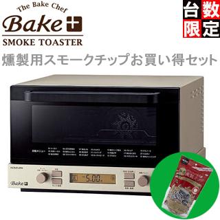 【nightsale】 KOIZUMI + LOGOS 【SET】スモークトースター ベイクプラス + 特選薫製チップ(リンゴ)