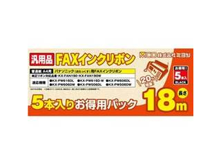 ミヨシ 6個セット ミヨシ 汎用FAXインクリボン パナソニックKX-FAN190/190W対応 18m巻 5本入り FXS18PB-5X6