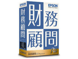 EPSON エプソン 財務顧問R4 Professional 1ユーザー Ver.20.1