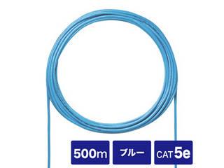 サンワサプライ CAT5eUTP単線ケーブルのみ500m ブルー KB-C5T-CB500BL