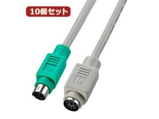 サンワサプライ 【10個セット】 サンワサプライ マウス延長ケーブル KB-MAE2K KB-MAE2KX10