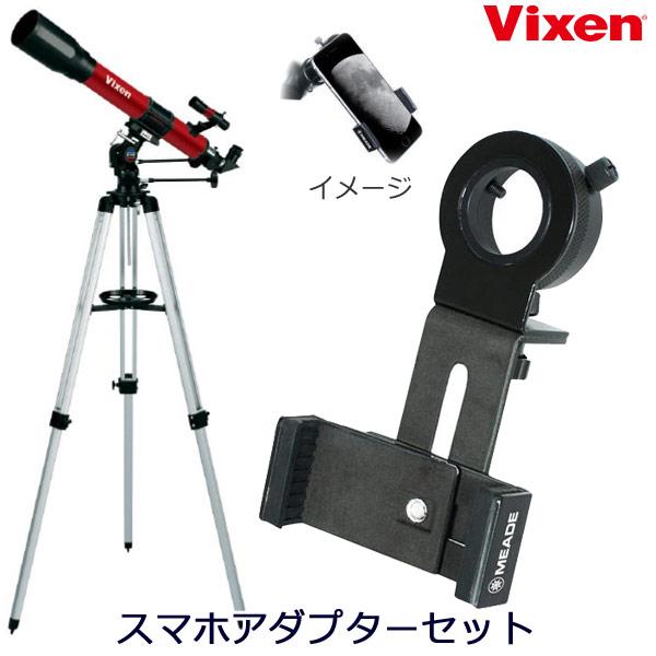 Vixen/ビクセン スペースアイ700 RED(レッド)+KENKOスマートフォン用カメラアダプターセット