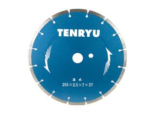 Fujiwara/藤原産業 【天龍製鋸製】ダイヤモンドカッター 湿式用 255×2.5×27