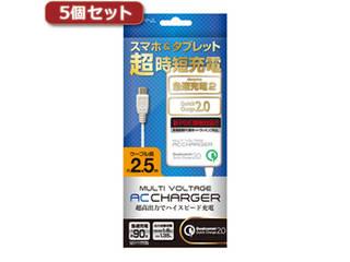 エアージェイ 【5個セット】 エアージェイ マルチ電圧急速充電器 micro USBケーブル直付 250cm AKJ-NQJ25X5