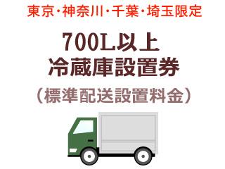 【東京・神奈川・千葉・埼玉限定】700L以上冷蔵庫出張設置料金(標準配送設置料金)
