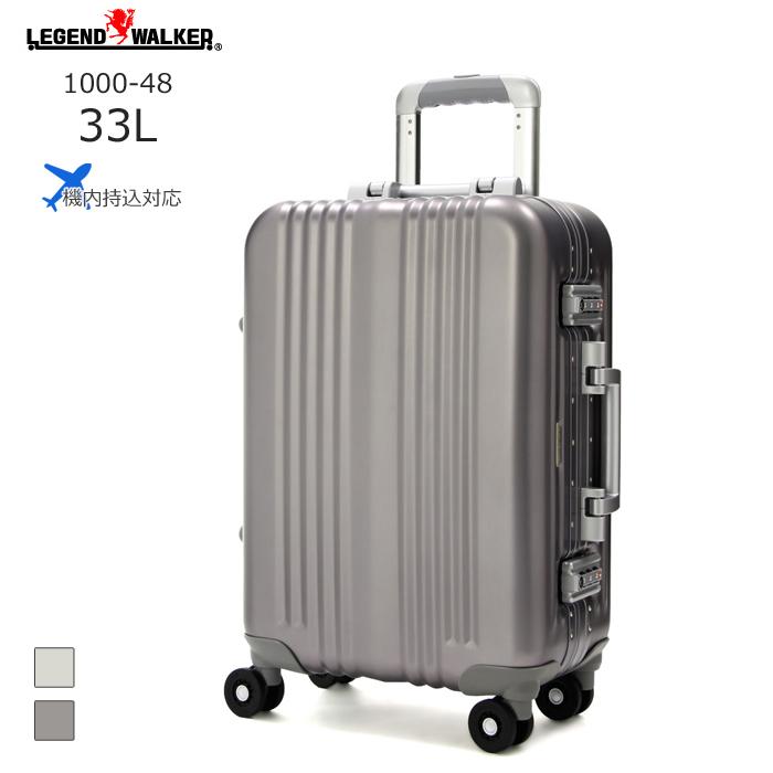 LEGEND WALKER/レジェンドウォーカー 1000-48 キャリー 1枚成型アルミニウム合金ボディ ワイドフレームハードケース (33L/ガンメタ) T&S(ティーアンドエス) スーツケース 機内持ち込み可 Sサイズ