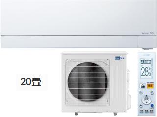 ※設置費別途【大型商品の為時間指定不可】【mszfz20】 MITSUBISHI/三菱 MSZ-FZ6320S(W) 霧ケ峰 FZシリーズ ピュアホワイト【200V】 【冷暖房時20畳程度】 【こちらの商品は、東北、関東、信越、北陸、中部、関西以外は配送が出来ませんのでご了承下さいませ。】