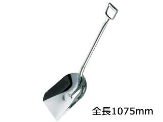 神子島製作所 18-8 業務用 スコップ K-A8(全長1075)