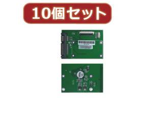 変換名人 変換名人 【10個セット】 ZIF HDD→SATA HDD ZIF-SATAX10