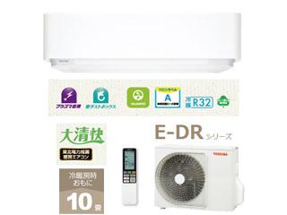 ※設置費別途 TOSHIBA/東芝 RAS-E285DR(W) プラズマ空清搭載エアコン 「大清快」 E-DR シリーズ 【100V】 【大型商品の為時間指定不可】【toshibadr】