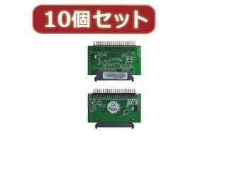 変換名人 変換名人 【10個セット】 SATA→IDE 2.5 HDD SATA-44AX10