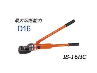IKURA/育良精機 IS-16HC 手動油圧式鉄筋カッター