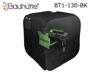 Bauhutte/バウヒュッテ BT1-130-BK ぼっちてんと (ブラック) 【横幅130cm】
