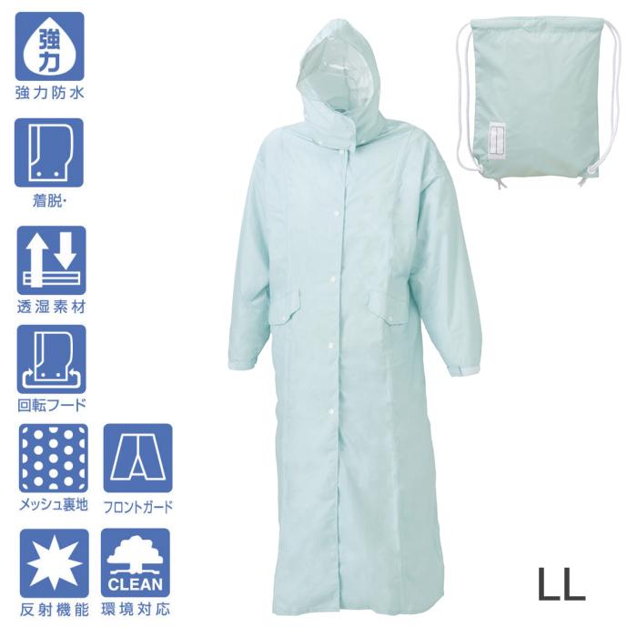 SUMIKURA/スミクラ ストリートシャワーコート ライブ レインコート防水・透湿 2層レイヤー 収納袋付き ( LL・ブルー)