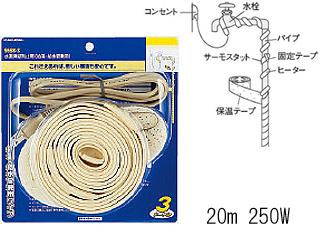 KAKUDAI/カクダイ 水道凍結防止帯 9698-20