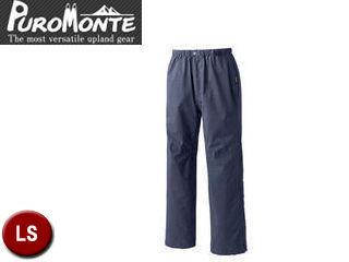 Puromonte/プロモンテ SB014M-CH ゴアテックスレインパンツ(メンズ) 【LS】 (チャコール)