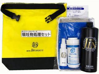 産電子 嘔吐物処理セット SVJ0802