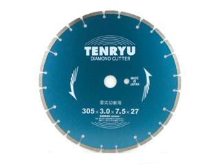 Fujiwara/藤原産業 【天龍製鋸製】ダイヤモンドカッター 湿式用 305×3.0×27