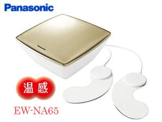 ツライ肩コリがラクに 新おうちリフレ登場 Panasonic パナソニック EW-NA65-N 毎週更新 おうちリフレ シャンパンゴールド 出群 全身用 低周波治療器