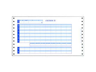 オービックビジネスコンサルタント 09-SP6035 袋とじ支給明細書(内訳項目付)