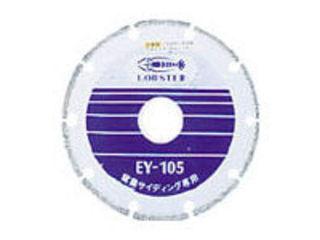 LOBTEX/ロブテックス LOBSTER/エビ印 電着ダイヤモンドホイール 窒素サイディング専用 125mm EY125
