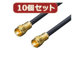 変換名人 変換名人 【10個セット】 アンテナ 4Cケーブル 20.0m +L型+中継 F4-2000X10