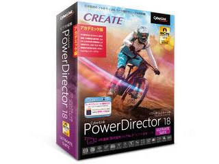 サイバーリンク 【アカデミック対象商品】PowerDirector 18 Ultimate Suite アカデミック版