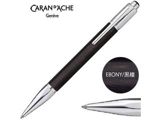 Caran d'Ache/カランダッシュ ボールペン【エボニー(黒檀)/シルバー】■バリアス(4480-086)