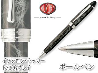 AURORA/アウロラ 【IPSILON/イプシロン】ラッカー BP グレイ B33-CG