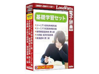 ロゴヴィスタ 基礎学習セット