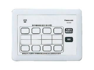 Panasonic/パナソニック 小電力型サービスコール固定 集中操作器 ECE3251