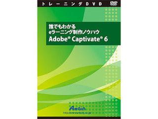 アテイン ATTE-759 誰でもわかる eラーニング制作ノウハウ Adobe Captivate 6