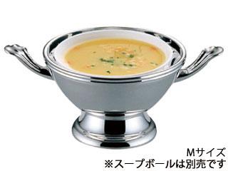三宝産業(株) 18-8スープボールスタンドカバー付 ユキワデザイン M SP