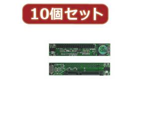 【納期にお時間がかかります】 変換名人 変換名人 【10個セット】 2.5 HDD用 SATA→IDE変換Z型 IDE-SATAZD3X10
