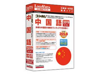お買い得 初心者でも簡単に利用できる中国語翻訳ソフト日本語を翻訳しやすい日本語に変換する 日本語チェッカー 機能搭載繁 簡体字に対応 ロゴヴィスタ 中国語 コリャ英和 for 在庫一掃 2019 Win