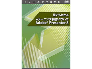 アテイン ATTE-760 誰でもわかる eラーニング制作ノウハウ Adobe Presenter 8