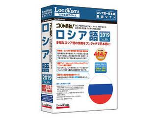 初めての方でも簡単に利用できるロシア語翻訳ソフト 物品 翻訳したい日本語を翻訳しやすい日本語に変換する 日本語チェッカー 機能搭載 ロゴヴィスタ ロシア語 受注生産品 コリャ英和 2019 Win for