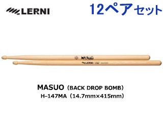 【nightsale】 LERNI/レルニ 【12ペアセット!】 H-147MA MASUO【シグネチャーシリーズ】 LERNIドラムスティック