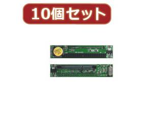 変換名人 変換名人 【10個セット】 2.5 HDD用 IDE→SATA変換Z型 IDE-SATAZD4X10