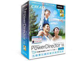 サイバーリンク PowerDirector 18 Ultra 通常版