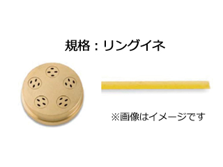 シェフインカーザ用ダイス リングイネ 1.6mm